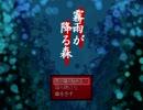 『霧雨が降る森』実況part1