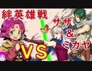 【FEH_065】絆英雄戦ミカヤ&サザ ≪インファナル≫ 【ファイアーエムブレムヒーローズ】