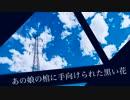 八月のシエル / secka* feat. IA