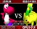 【第八回】64スマブラCPUトナメ実況【Fブロック第十試合】
