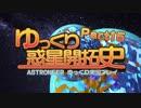 【ゆっくり実況】ゆっくり惑星開拓史_Part15【ASTRONEER】