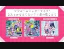 第99位:【XFD】「ワンルームシュガーライフ / なんとかなるくない? / 愛の歌なんて」 / ナナヲアカリ thumbnail