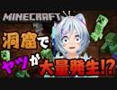 第35位:【Minecraft】久しぶりのマイクラ実況!洞窟探検してたらアイツが大量発生!? thumbnail