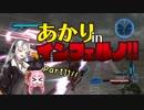 【地球防衛軍5縛りプレイ】あかりinインフェルノpart11【VOICEROID実況】