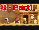 【マリオU】続・チンパン4匹が深夜にシラフで大騒ぎPart1【実況】