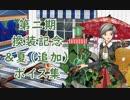 【艦これ】第二期換装記念ボイス集【8月17日実装】