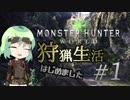 こいしのまったり狩猟生活【MH:W】【ゆっくり】#1