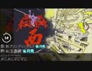 Syamu_Game 東西対抗合作 -超爽快!俺覚醒!- 西側メドレー単品