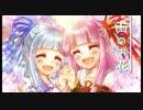 【琴葉姉妹オリジナル曲】雨のち花【劇場風MV】