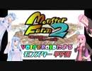 【モンスターファーム2】VOICEROID達によるモンスター甲子園!~第0日目~【ボイロ実況×デレマス】