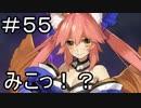 【実況】落ちこぼれ魔術師と7つの特異点【Fate/GrandOrder】55日目 part1