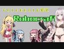 【VOICEROID実況】Robocraftをはやらせたいんだけど、、