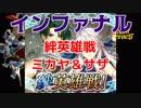 【FEH】聖戦パで征く 絆英雄戦ミカヤ&サザ インファナル
