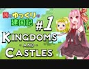 【Kingdoms and Castles(日本語版)】茜とゆっくりの建国記#1【VOICEROID・ゆっくり実況】