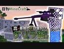 【日刊Minecraft】真・最強の匠は誰か!?ゲリラ編!絶望的センス4人衆がMinecraftをカオス実況!#25 thumbnail