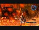 【地球防衛軍5】Rストームご~のINF縛りでご~ M52【実況】