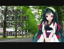 第44位:平成最後のほぼほぼ日本一周 part2