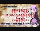 【結月ゆかりのオカルト☆ちゃんねる】 Occultic.No.013 「終末世界ヨハネの黙示録 ~前編~」