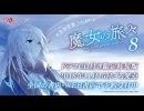 GAノベル『魔女の旅々8』ドラマCD試聴PV
