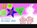 持田亜里沙生誕祭合作 Arisa Mochida  Birthday!!2018 前編