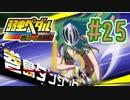【実況】弱虫ペダルのゲームやるっショ part25