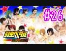【実況】弱虫ペダルのゲームやるっショ part26