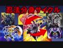 【遊戯王ADS】忍法分身の術サイクル【海外新規忍者入り】