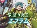 【FEヒーローズ】大いなる者、顕現す - 双聖の勇王 エフラム特集