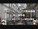 目指せ!ユーラシア大陸最西端 旅行報告会 Part. 22