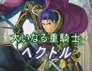 【FEヒーローズ】大いなる者、顕現す - 大いなる重騎士 ヘクトル特集