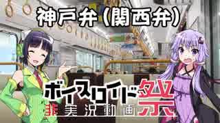【VOICEROID雑談動画】京町セイカと結月ゆかりが雑談してみた #05【第四回ひじき祭】