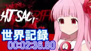 【100円】伝説のクソゲーHJ: Sacrifice R