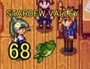 頑張る社会人のための【STARDEW VALLEY】プレイ動画68回