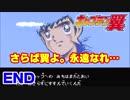 【キャプテン翼3実況】ワールドユース編の豆知識?を披露しつつプレイ #25(終)