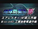 【地球防衛軍5】エアレイダーINF突入作戦 Part61【字幕】