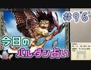 【実況】今日のバルダンダース占い【カルドセプトリボルト】 Part96