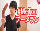 #MeToo運動の中心人物の女優が未成年の男性俳優に○○行為…【ブーメラン】