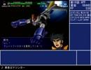ジュドーと行くスーパーロボット大戦MX・ZZガンダム一人旅 Part.13