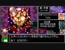 【東方新作】 秘封ナイトメアダイアリー RTA 43:53 part1/3 【Any%】