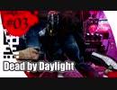 #03【 Dead by Daylight 】- コクトのホラー実況