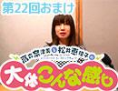 『高森奈津美と松井恵理子の大体こんな感じ』第22回おまけ動画