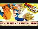 【実況】ドラゴンボールZブッチギリマッチ~ガチャと圧倒的な力を見せ付けた勝負!!~