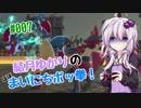 【ポッ拳DX】結月ゆかりの(ほぼ)まいにちポッ拳! #07