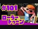 【ローラートゥーン】飲酒トゥーンでエリアXパワー出すぞ!【#101】