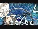 【No Man's Sky】ノーマンズささらさん4