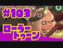 【ローラートゥーン】酔いも冷めつつガチエリアX【Part103】