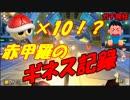 【マリオカート8DX】赤甲羅被弾のギネス記録達成