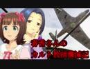 【FARCRY5】春香さんのカルト教団殲滅記 part15