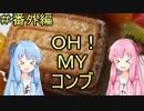 琴葉葵、茜のどんとこい!三十代!! 番外編「OH!MYコンブ」