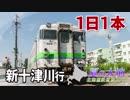 【北海道鉄道旅2018夏 #4】学園都市と田園風景@札幌→石狩月形